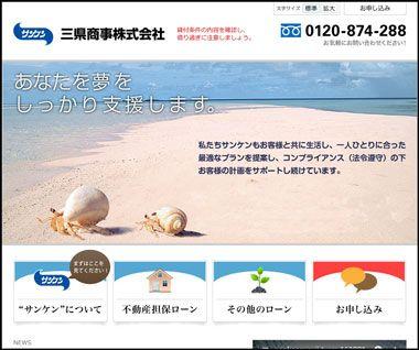 三県商事株式会社のウェブサイト画像