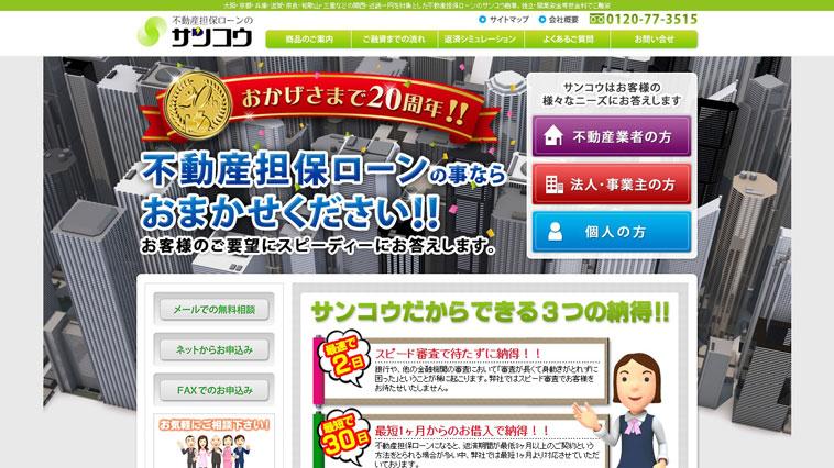 サンコウ商事のウェブサイト画像