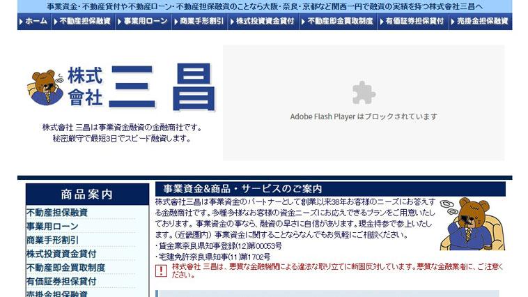 三昌のウェブサイト画像