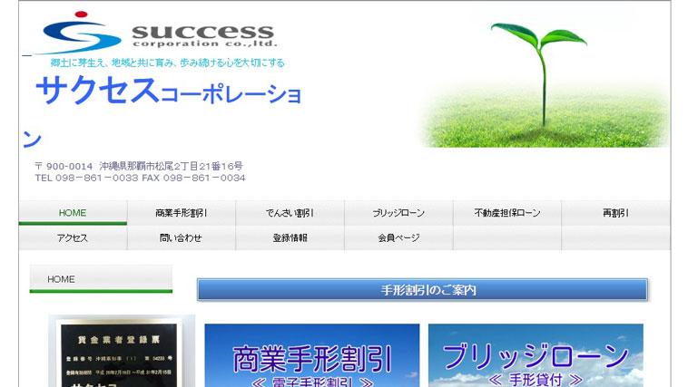 サクセスコーポレーションのウェブサイト画像