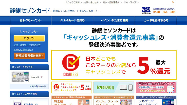 静銀セゾンカードのウェブサイト画像
