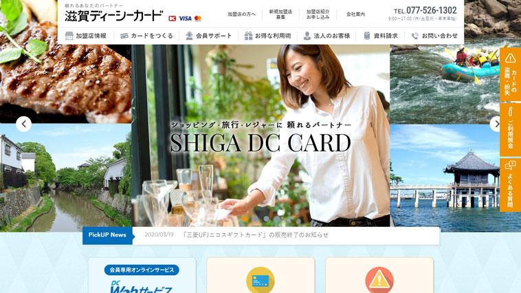 滋賀ディーシーカードのウェブサイト画像