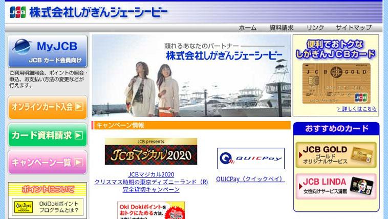 しがぎんジェーシービーのウェブサイト画像
