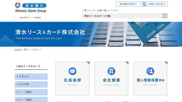 清水リース&カードのウェブサイト画像