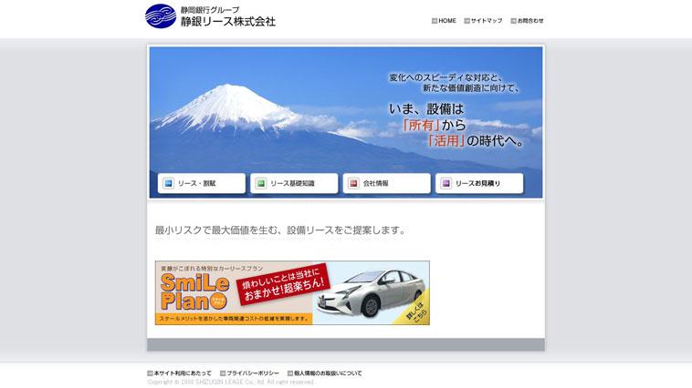 静銀リース株式会社のウェブサイト画像