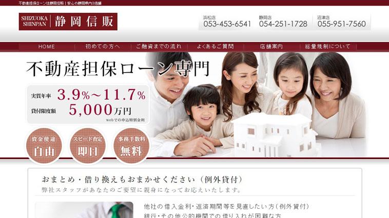 静岡信販のウェブサイト画像