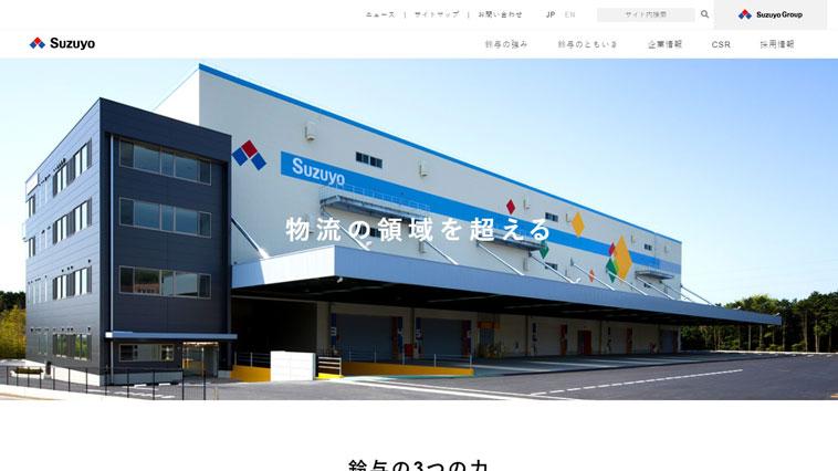 鈴与ホールディングスのウェブサイト画像