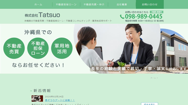 Tatsuoのウェブサイト画像