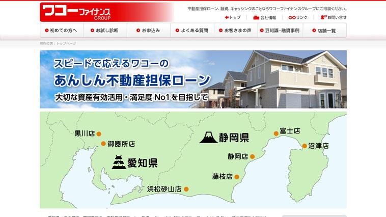 和光開発のウェブサイト画像