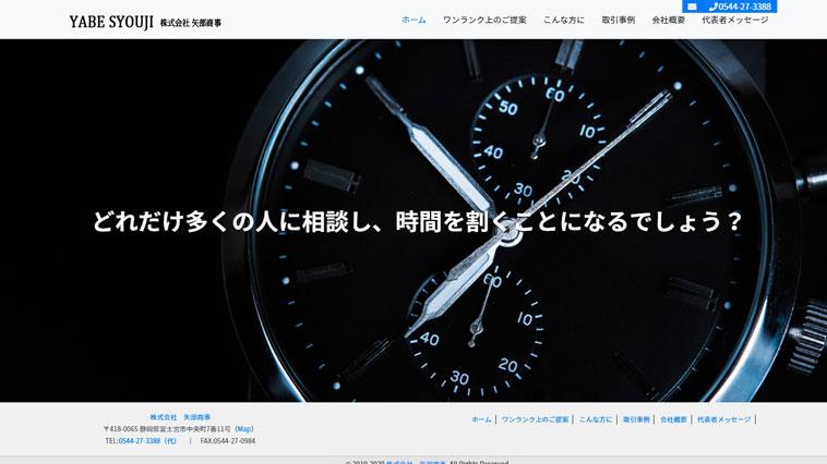 矢部商事のウェブサイト画像