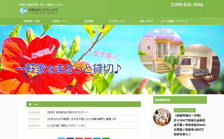 有限会社ユウショウのウェブサイト画像