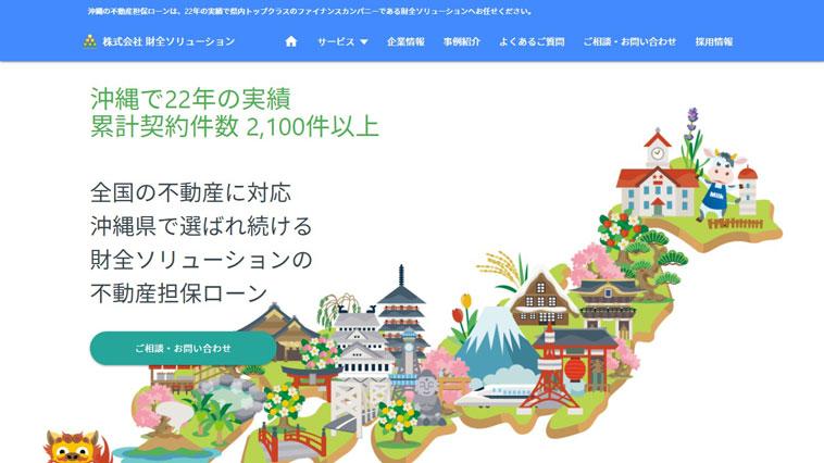 財全ソリューションのウェブサイト画像