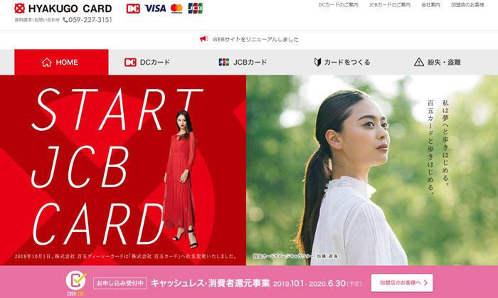 株式会社百五カードのウェブサイト画像
