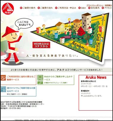 大阪の消費者金融アルクのウェブサイト画像