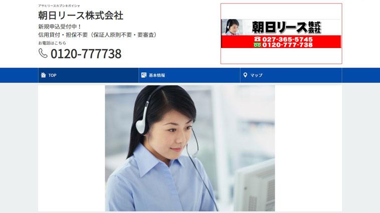 朝日リースのウェブサイト画像