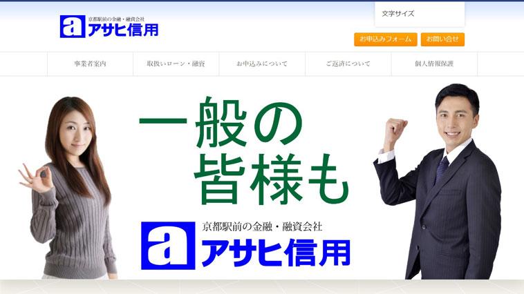 アサヒ信用のウェブサイト画像