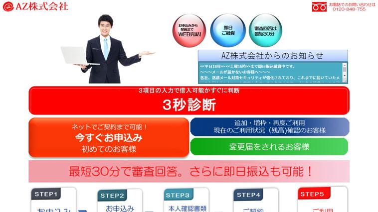 AZ株式会社のウェブサイト画像