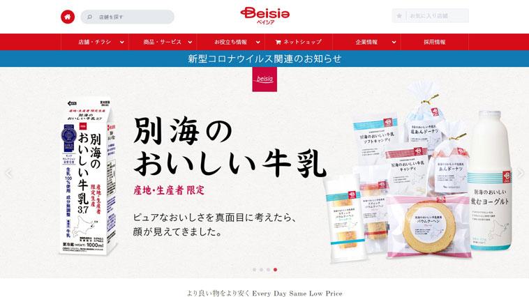 ベイシアビジネスサポートのウェブサイト画像