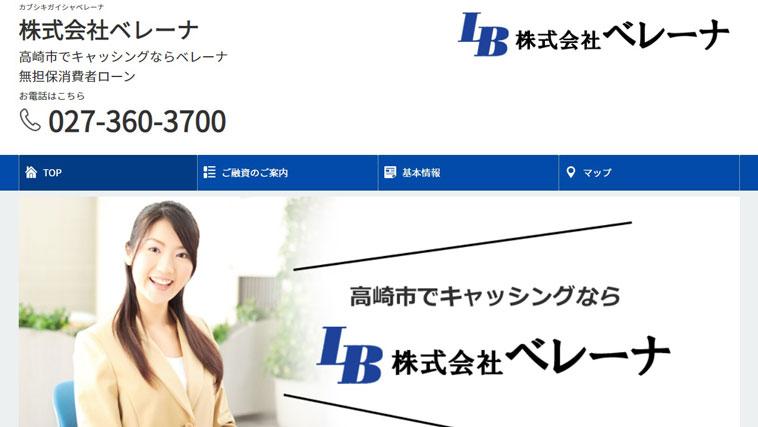 ベレーナのウェブサイト画像