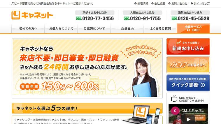 京都キャネットのウェブサイト画像