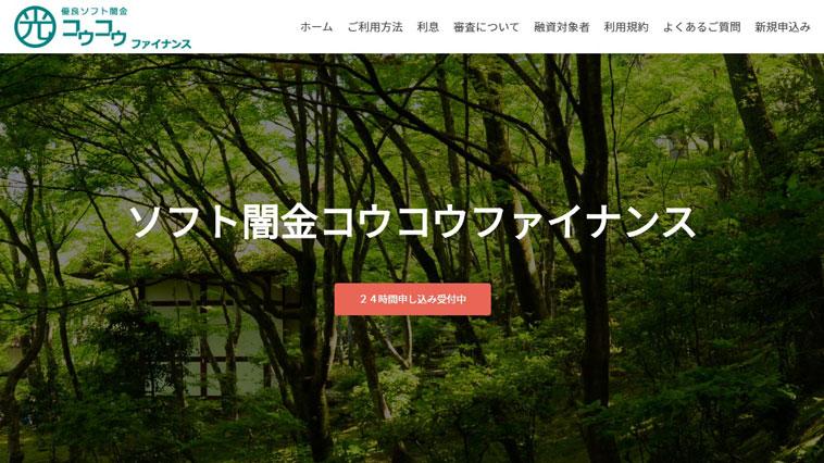ソフト闇金コウコウファイナンスのウェブサイト画像
