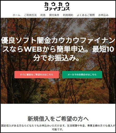 ソフト闇金カウカウファイナンスのウェブサイト画像