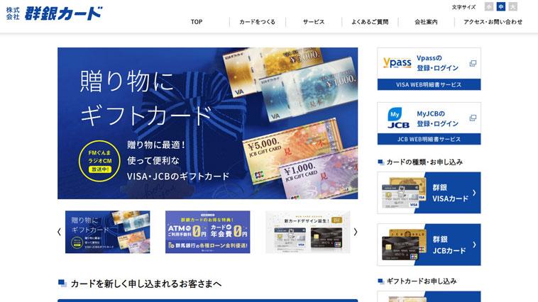 群銀カードのウェブサイト画像