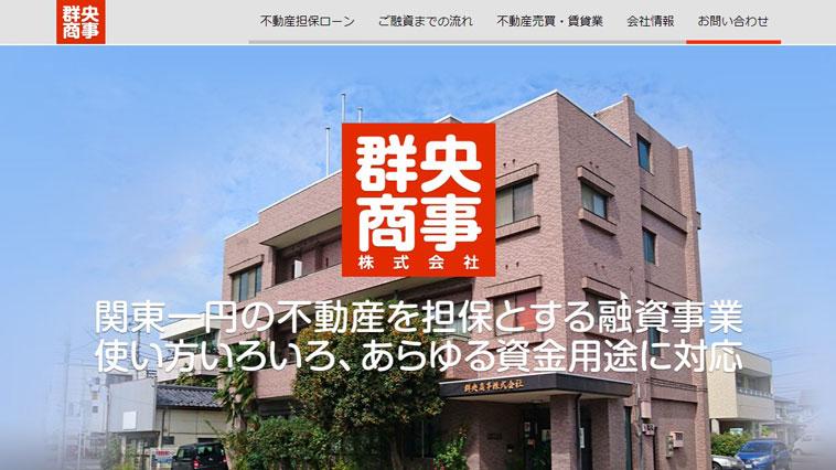 群央商事のウェブサイト画像