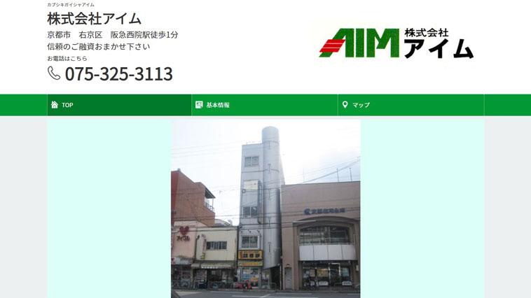 アイムのウェブサイト画像