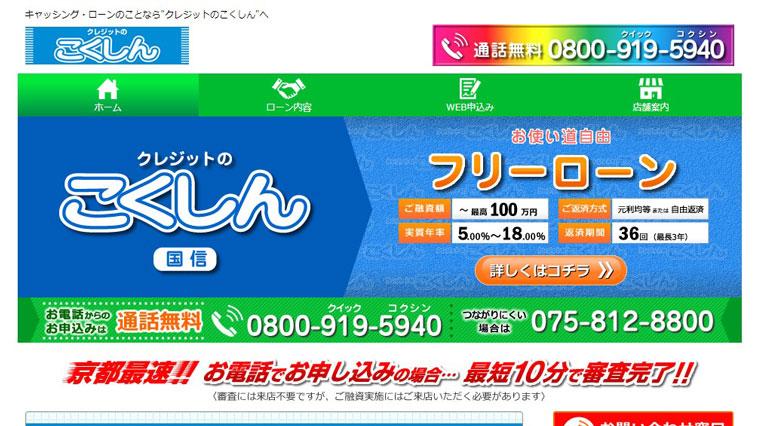 クレジットの国信のウェブサイト画像
