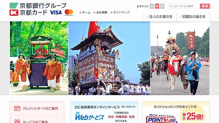 京都クレジットサービスのウェブサイト画像