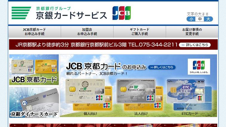 京銀カードサービスのウェブサイト画像