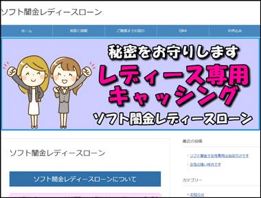 ソフト闇金レディースローンのウェブサイト画像