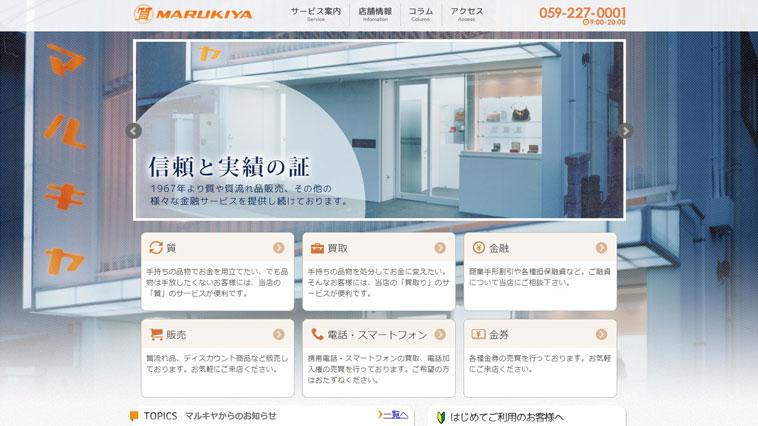 マルキヤのウェブサイト画像