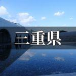 三重県街金一覧のアイキャッチ