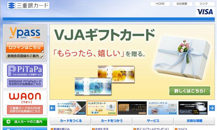 三重銀カードのウェブサイト画像