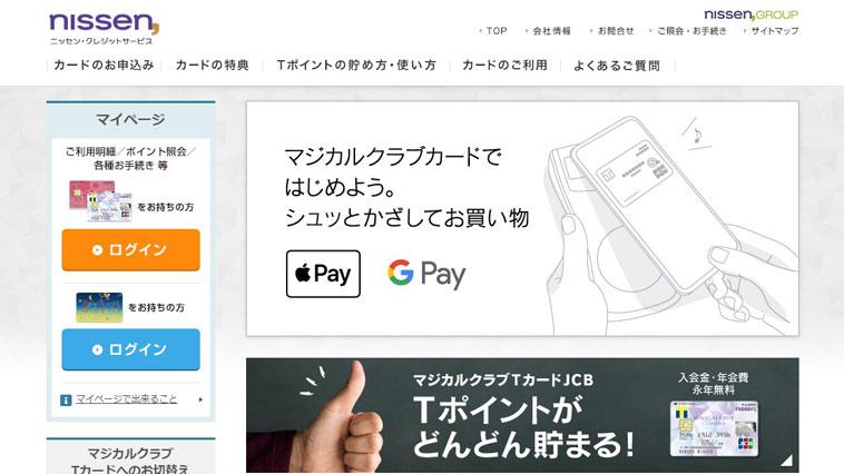 ニッセンクレジットカードサービスのウェブサイト画像