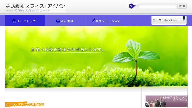 オフィスアドバンのウェブサイト画像