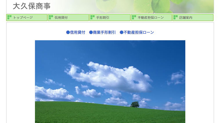 大久保商事のウェブサイト画像