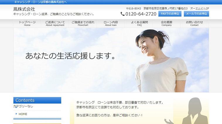 鳳株式会社のウェブサイト画像