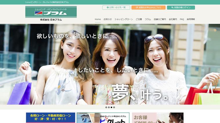 プラムのウェブサイト画像