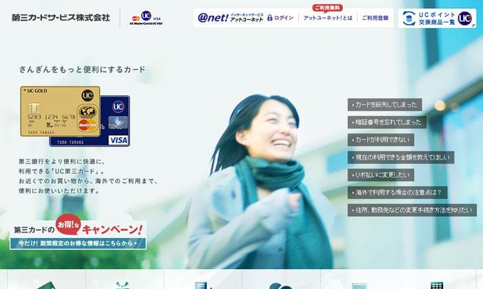 大三カードサービス株式会社のウェブサイト画像