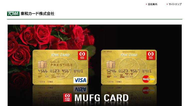 東和カードのウェブサイト画像