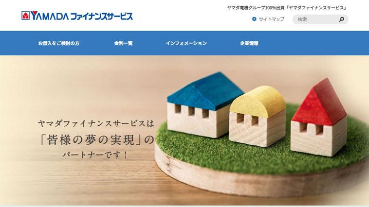 ヤマダファイナンスサービスのウェブサイト画像