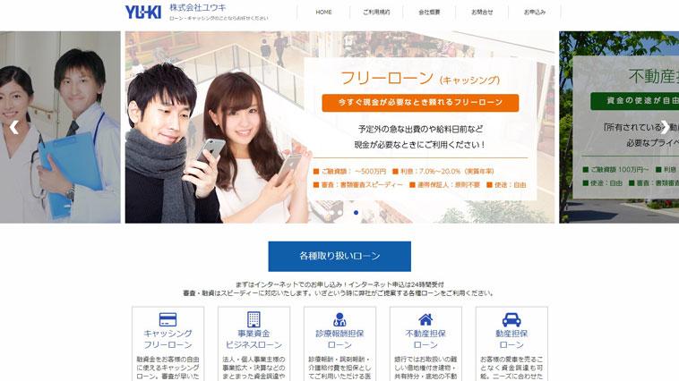 消費者金融ユウキのウェブサイト画像