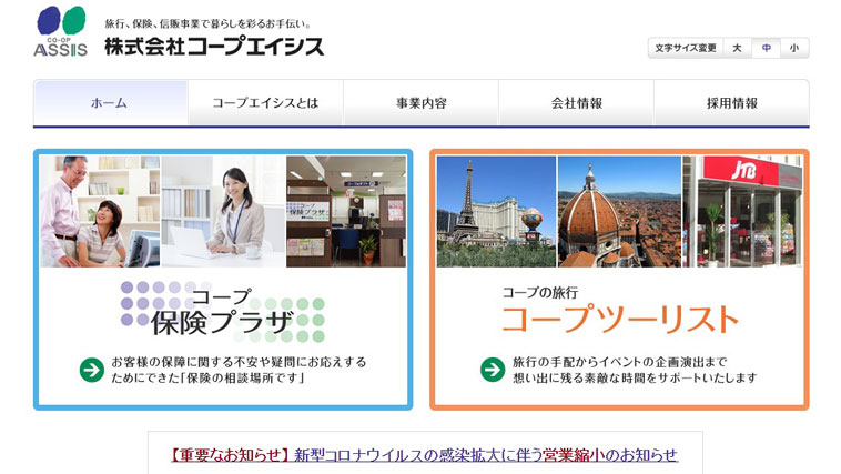 コープエイシスのウェブサイト画像