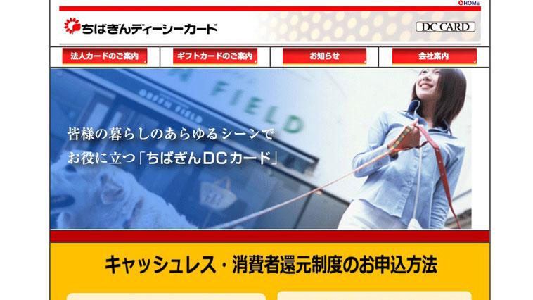 ちばぎんディーシーカードのウェブサイト画像