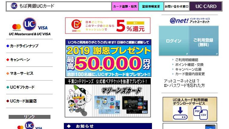ちば興銀カードサービスのウェブサイト画像