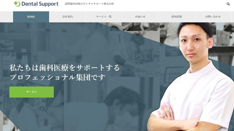 デンタルサポートのウェブサイト画像