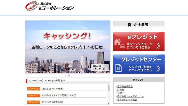 eクレジットのウェブサイト画像